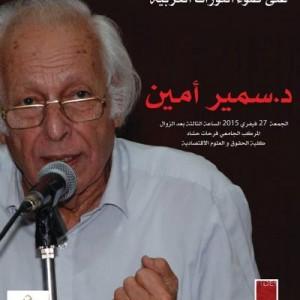La dernière semaine de mars, la Tunisie était pour la seconde fois le siège du Forum social mondial (© DR)